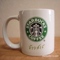 Thailand Second mug(二代目タイ限定マグ)