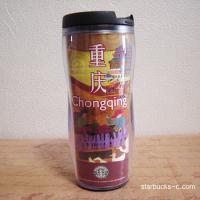 Chengdu tumbler(成都タンブラー)