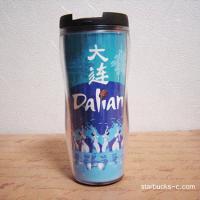 Dalian tumbler(大連タンブラー)