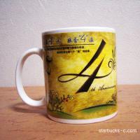 Shanghai 4 Anniversary mug(上海4周年記念マグ)