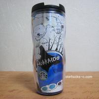 Hokkaido tumbler(北海道タンブラー)